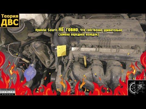 Hyundai Solaris НЕ говно Что собственно удивительно замена передних колодок
