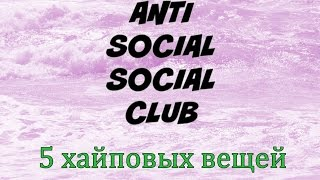 5 ДЕШЕВЫХ ХАЙПОВЫХ ВЕЩЕЙ ANTI SOCIAL SOCIAL CLUB