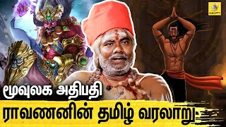 Interview with Karuvurar Siddhar | Tamil History of Ravanan