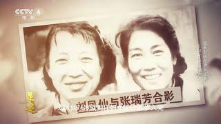 【足迹——银幕上的新中国故事】第十一集:梁静讲述新中国女性形象银幕上的演变