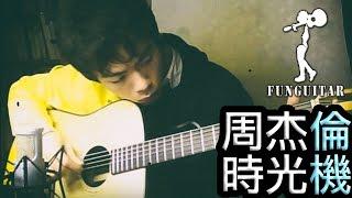 周杰倫 - 時光機 結他 Fingerstyle By Long Fung Tam