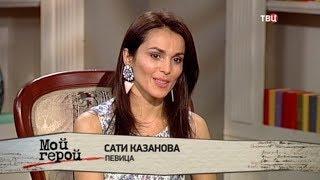 Сати Казанова. Мой герой