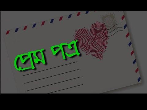 love letter prem potro love story real bangla love story funny story valobasar golpo