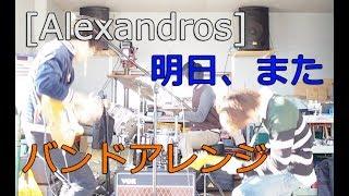 【バンドでドロス!】明日、また / [Alexandros] 【バンドカバー】クロレッツCMソング