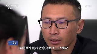 《一线》 20190906 神秘来电(上):人间蒸发| CCTV社会与法
