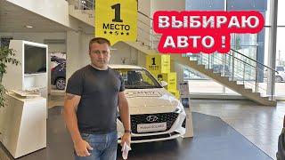 ВЫБИРАЮ АВТО / Хёндай Солярис , Шкода Рапид , Рено Логан , Лада Веста