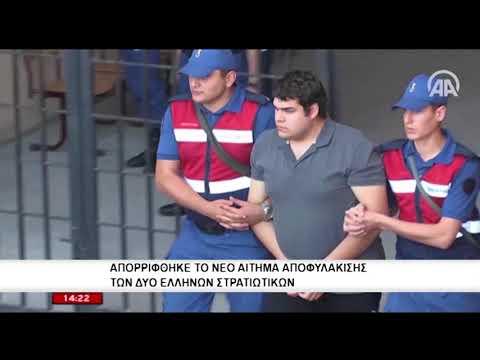 Απορρίφθηκε το νέο αίτημα αποφυλάκισης των δύο Ελλήνων Στρατιωτικών