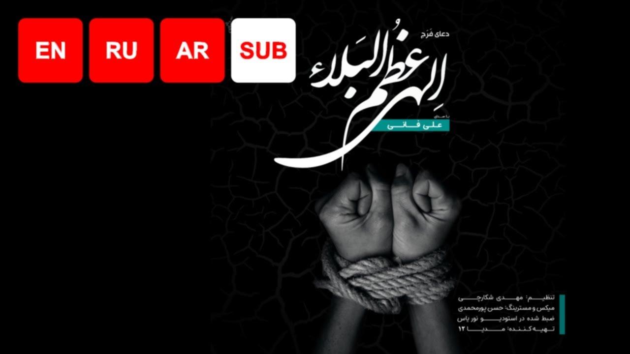 Download Azumal Bala (EN/RU/AR SUB) - Ali Fani (Dua Faraj)