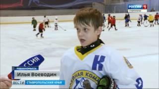 Юные хоккеисты Невинномысска растут