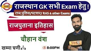 #राजस्थान GK सभी Exam  हेतुIIराजपुताना इतिहासIIBy Sachin SirI|चौहान वंश