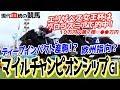 【マイルチャンピオンシップ2018】10万円勝負に強いヤツの見解はコレだ! 競馬予想