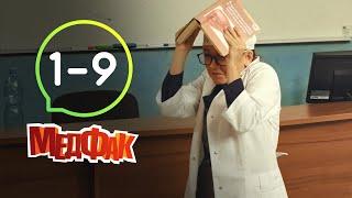 МЕДФАК | Сериал от Дизель Студио | Серии 1-9