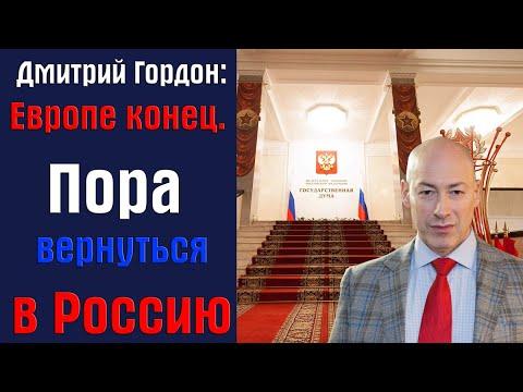 Гордон. В жопу Европу, ей конец, пора возвращаться к России!