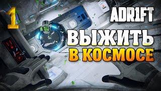 выжить в космосе / Adr1ft прохождение 1