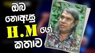 ඔබ නොඇසු H.Mගේ කතාව   Piyum Vila   11 - 04 - 2019   Siyatha TV Thumbnail