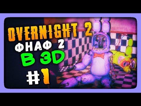 ФНАФ 2 в 3D ✅ Overnight 2 Reboot Прохождение #1