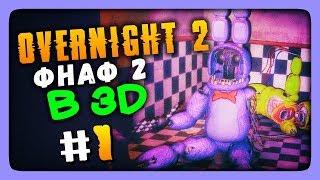 ФНАФ 2 в 3D  Overnight 2 Reboot Прохождение 1
