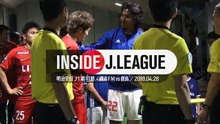 Inside J.League:サッカーのVARトレーニング実施試合の舞台裏!明治安田生命J1リーグ 第11節 横浜F・マリノス 3 - 0 鹿島アントラーズ 2018年4月28日