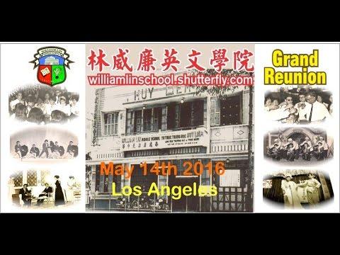 William Lin Grand Reunion 2016