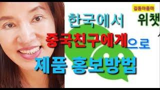 위챗에서 제품홍보(위상)  중국 온라인 마케팅 강의 - 위챗의 모든것 모멘트 기능 알아보기