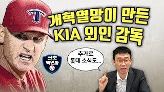KIA 맷 윌리엄스 신임 사령탑 막전막후 + 롯데 최신 소식