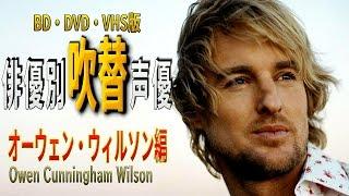 俳優別の吹き替え声優 第107弾は オーウェン・ウィルソン 編です ソフト...