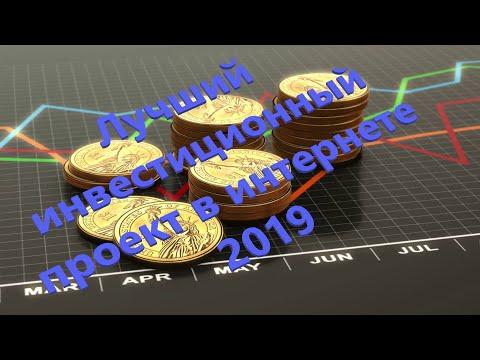 Куда вложить деньги в 2019 году!Инвестиции без рисков!Как заработать на инвестициях!Пассивный доход!