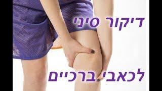 דיקור סיני לכאבי ברכיים, האם זה עוזר? המטופלת מעידה שכן - קצר ולעניין thumbnail