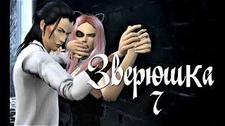 Сериал симс 4 ЗВЕРЮШКА 7 серия. 18+