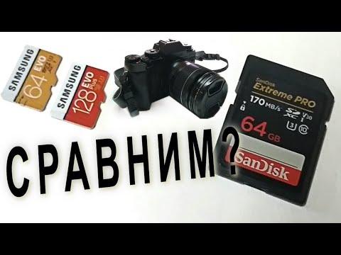 Полевой тест карт памяти SD, MicroSD. Какая карта памяти лучше.