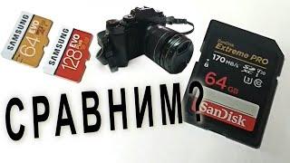 полевой тест карт памяти SD, MicroSD. Какая карта памяти лучше