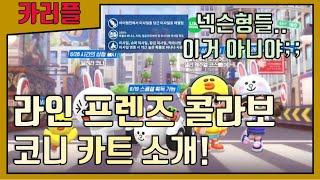 뛰라이더 코니 출시?! 부릉부릉 코니카트의 치명적인 설명 오류까지.. (Feat. 넥슨 형님들 고쳐줘요..) [카트라이더 러쉬플러스]