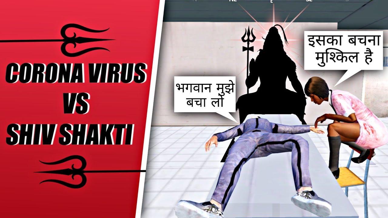 Esp Virus V/s Shiv Shakti || Pubg Short Film