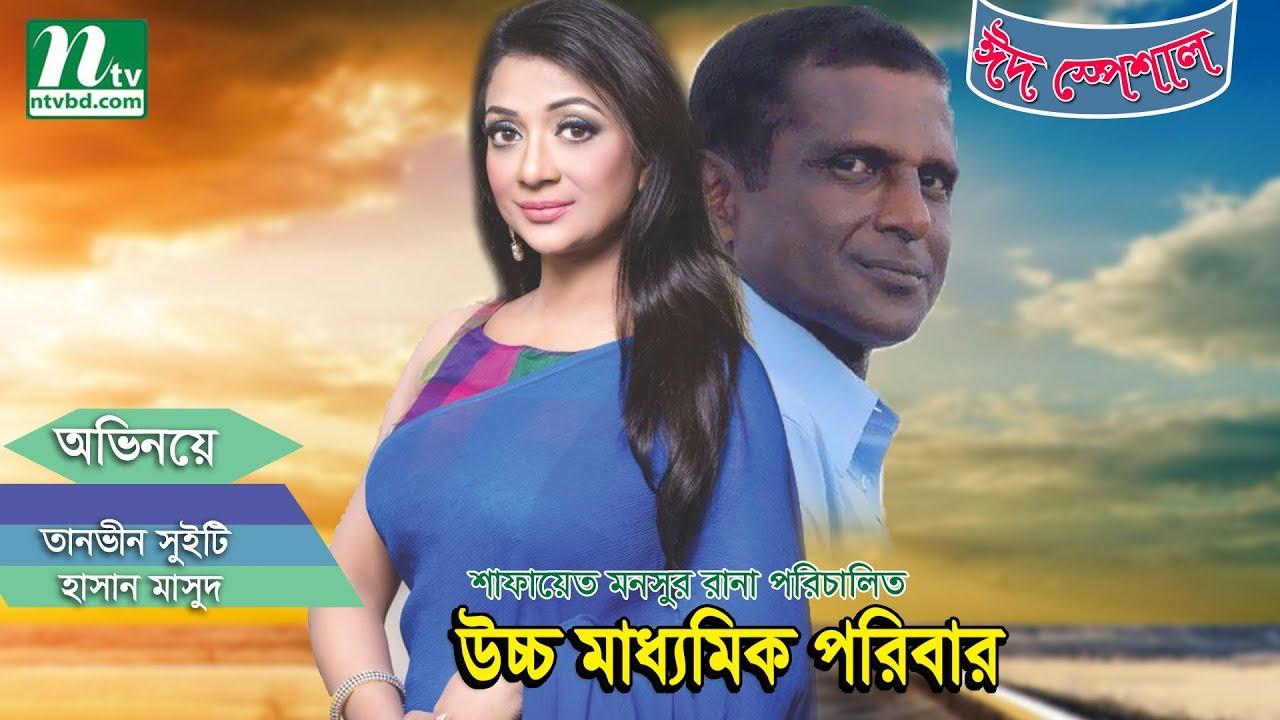 Bangla Natok Uccho Maddhomik Poribar l Sweety, Hasan Masud l NTV Drama YouTube