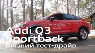 Виїзний тест драйв Ауді q3 Sportback | Ауді Центр Віпос