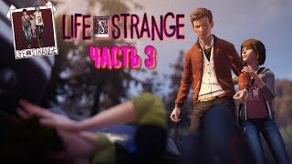 Life Is Strange Русская озвучка Прохождение. 3