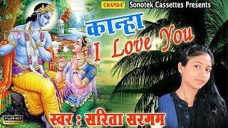 कान्हा I Love You || Sarita Sargam || Most Popular Krishna Bhajan
