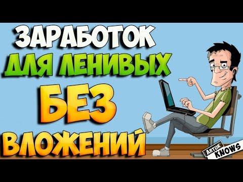 Видео Расширение для заработка в интернете