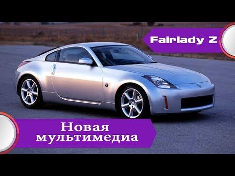 Nissan Fairlady Z (2003-2007) - установка штатной мультимедиа от Nissan 370Z (2010-2014)