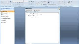 Access с нуля Урок №3- Интерфейс Access 2007