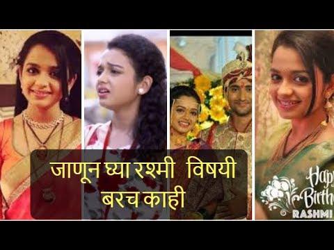 जाणून घ्या रश्मी   विषयी बरच काही | Unknown fact about Rashmi Anpat