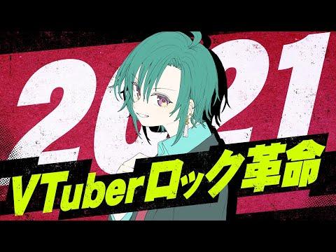 【#Vtuberロック革命2021】まだ夏、終わらせたくないです 【にじさんじ   緑仙】