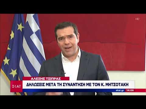 newsbomb.gr: Δηλώσεις Τσίπρα μετά την συνάντηση με τον Μητσοτάκη