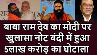 Baba Ramdev Exposed Pm Modi On नोट बंदी Say Demonetisation Big Scam 5 Lakh Cror