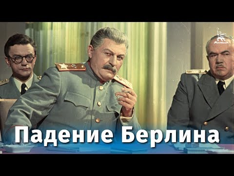 Падение Берлина. Серия 1 (военный, реж. Михаил Чиаурели, 1949 г.)