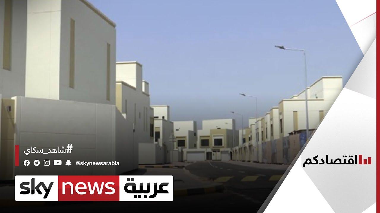 البحرين توفر برنامج يتيح شراء سكن فوري ومدعوم | #اقتصادكم  - 15:55-2021 / 6 / 13