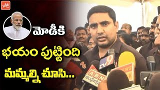 Nara Lokesh Return Counter To PM Modi About AP Special Status | Chandrababu | #APElections | YOYO AP