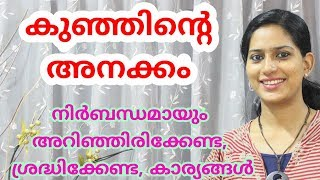 All About Baby Movements/ How to count Fetal Movements in Malayalam. Pregnancy & Lactation Series 16