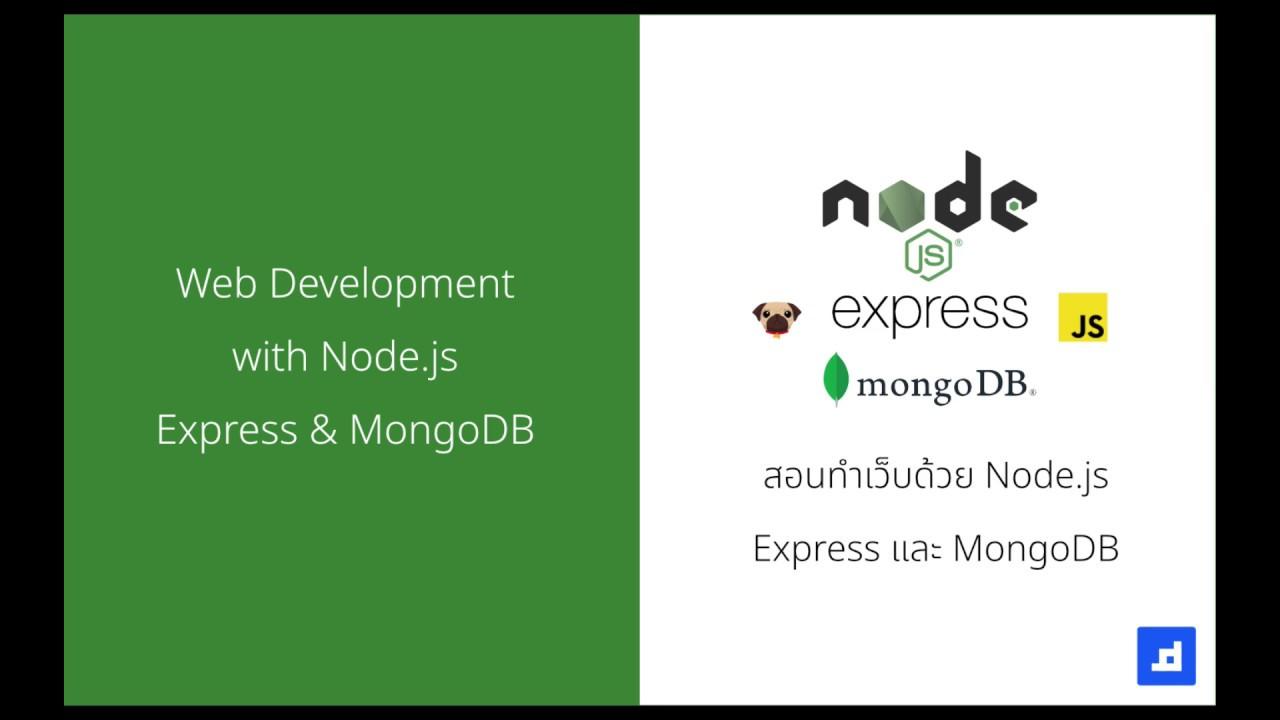 สอนทำเว็บไซต์ด้วย Node.js, Express และ MongoDB ตอนที่ 6 - รู้จักกับ Express.js