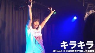 2018.02.11 眉村クッッソイベ@阿佐ヶ谷家劇場にて。 前回ライブでマイク...